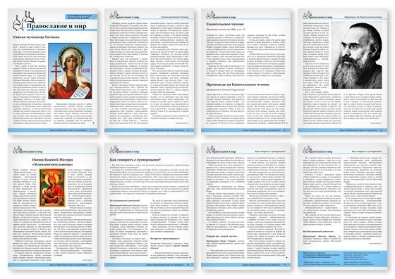 Православная стенгазета № 4 (318)