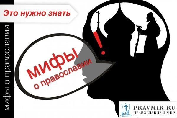«Правмир» запускает новый проект – «Мифы о православии»