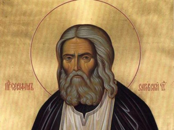 Церковь чтит память святого преподобного Серафима Саровского
