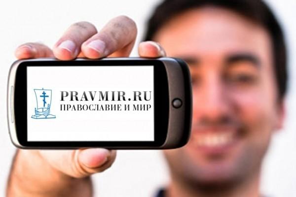 """""""Правмир"""" ищет программистов мобильных приложений и не только!"""