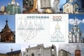 С началом кризиса москвичи стали больше жертвовать на храмы