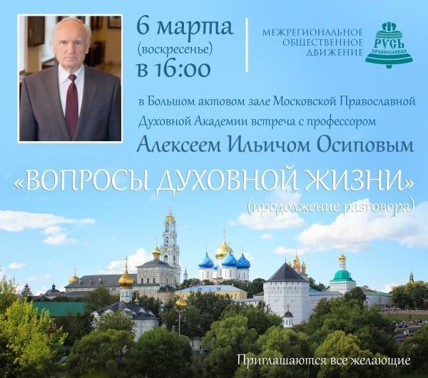 Профессор Алексей Осипов. «Вопросы духовной жизни»