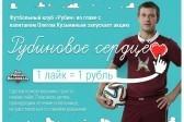 Футболисты «Рубина» «лайки» превратят в рубли и помогут больным детям