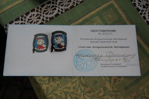 Фото протоиерея Андрея Ефанова