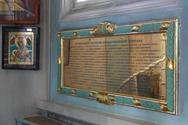 Золотые памятные доски погибшим псковским воинам в храме Александра Невского