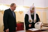 Президент Путин о Собрании в Шамбези: Сделан еще один шаг к укреплению единства православия