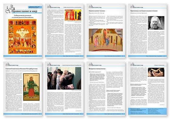 Православная стенгазета № 6 (320)