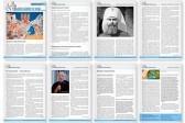 Православная стенгазета № 9 (323)