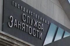 Численность зарегистрированных безработных в России превысила миллион человек