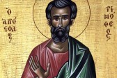 Церковь чтит память святого апостола Тимофея
