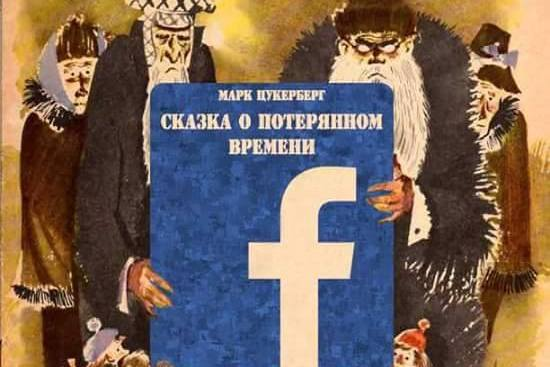 Великий пост без фейсбука, или 10 правил информационного детокса