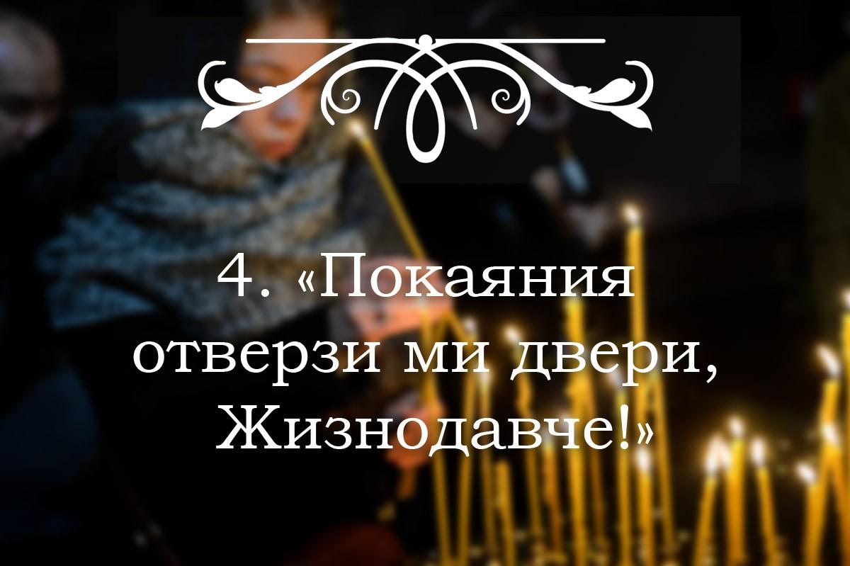 молитвы читаемые во время поста