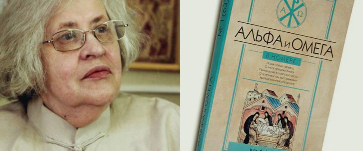 В сеть выложен весь архив богословского альманаха «Альфа и Омега»