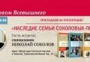 В Москве представят сочинения трех поколений уникальной православной семьи