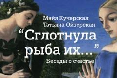 Прозаик Майя Кучерская и психолог Татьяна Ойзерская написали книгу о счастье
