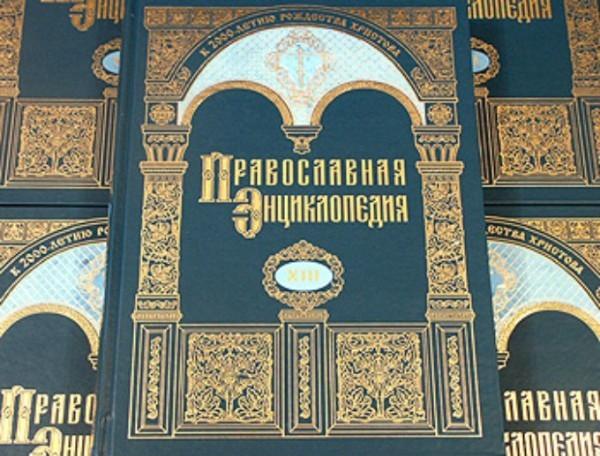 Патриарх Кирилл обеспокоен недостаточной закупкой вузами «Православной энциклопедии»