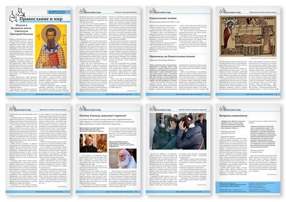 Православная стенгазета № 13 (327)