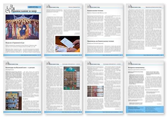 Православная стенгазета № 10 (324)