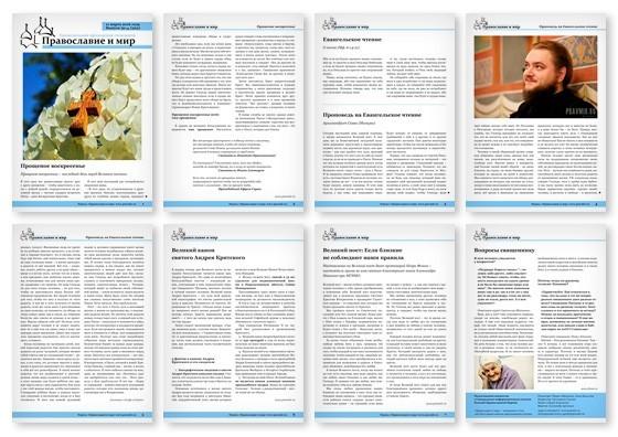 Православная стенгазета № 11 (325)