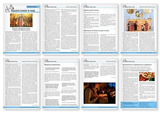 Православная стенгазета № 12 (326)