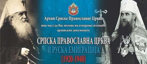 В Белграде открывается выставка «Сербская Православная Церковь и русская эмиграция»