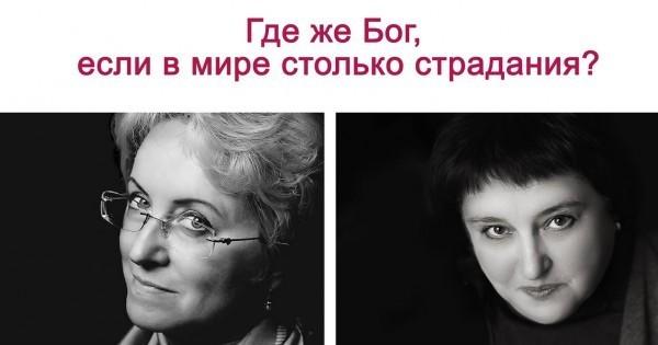 Где же Бог, если в мире столько страдания? Диалог Татьяны Красновой и Ирины Ясиной