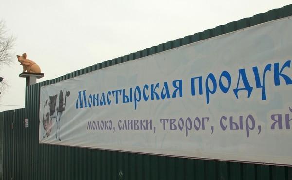 Вывеска монастырского магазина