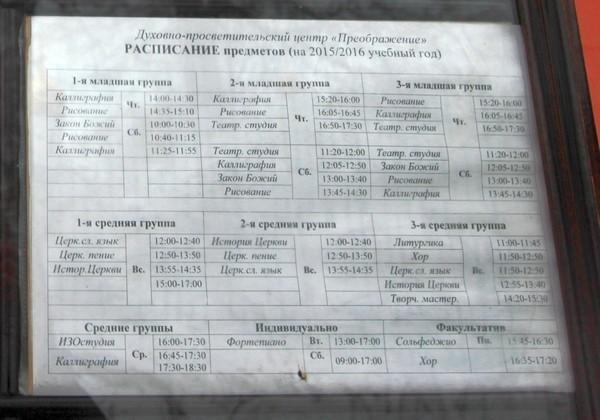 Дмитров. Борисоглебский монастырь. Расписание занятий воскресной школы