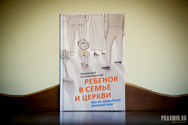Новая книга протоиерея Алексия Уминского