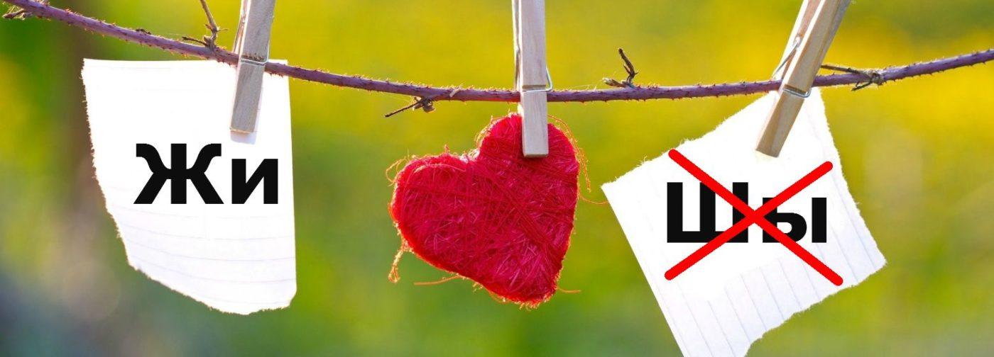 Любовь и орфография (тест)