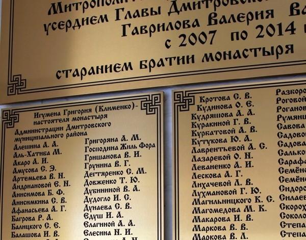 Имена жертвователей при входе
