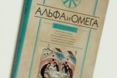 «Альфа и Омега» Марины Журинской
