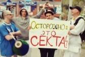 «Секты – вон!» – это православная миссия?