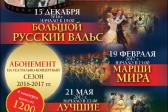 В Кремле пройдут концерты «Доступная классика»