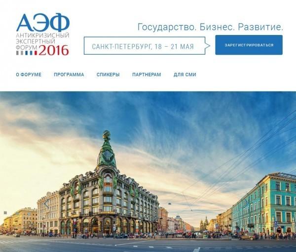 В Санкт-Петербурге пройдет антикризисный экспертный форум