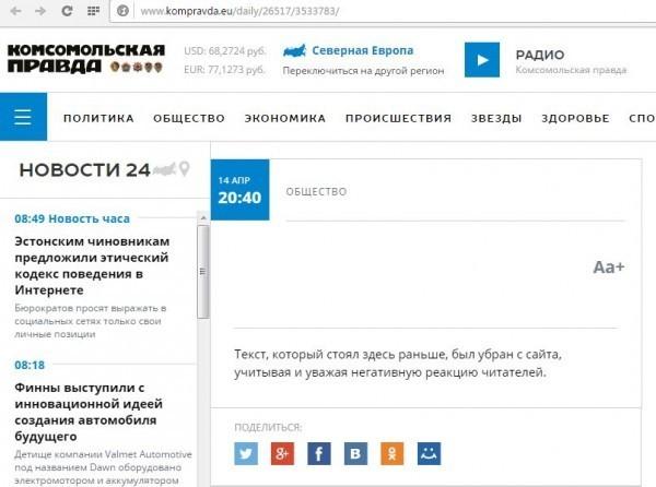 «Комсомольская правда» удалила колонку о «дефектных» инвалидах