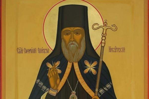 Церковь празднует память святителя Софрония, епископа Иркутского