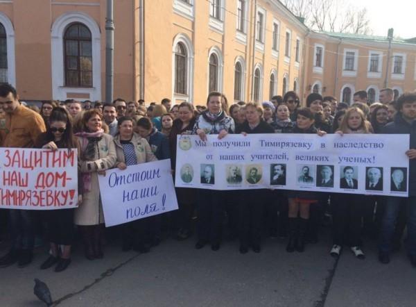 Дмитрий Медведев поручил провести слушания по землям Тимирязевки