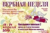 Книги «Правмира» можно приобрести на православной выставке-ярмарке «Вербная неделя»