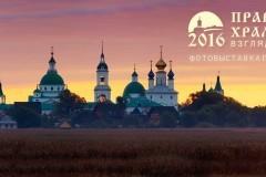 В Москве 3 мая откроется фотовыставка «Православные храмы России: взгляд сквозь время»
