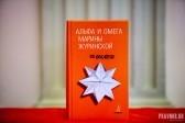 Памяти Марины Журинской: «Человек, который в Церкви не молчал» (+фильм)