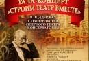 В Кремле пройдет концерт в поддержку строительства оперного театра  Московской консерватории