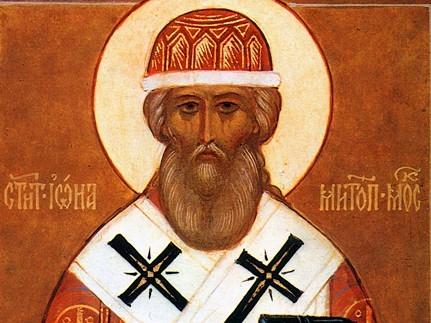 Церковь чтит память святителя Ионы, митрополита Московского