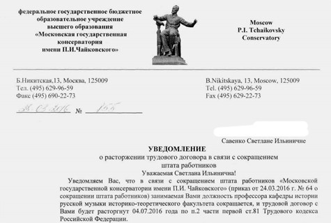 В Московской консерватории увольняют двух профессоров кафедры истории русской музыки