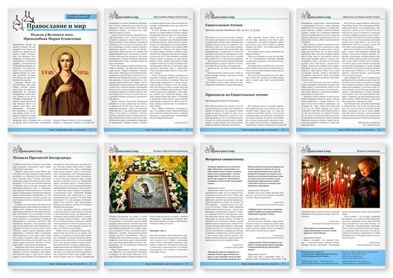Православная стенгазета № 16 (330)