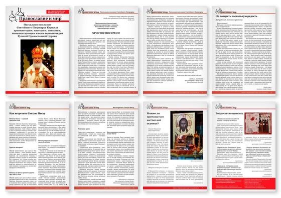 Православная стенгазета № 18 (332)