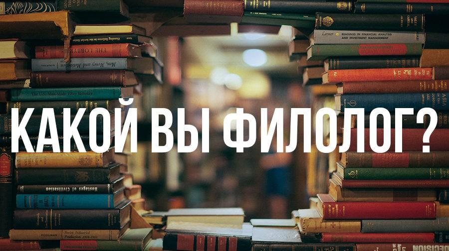 Какой вы филолог? (тест)