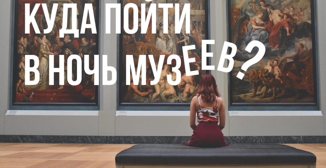 Куда пойти в ночь музеев?