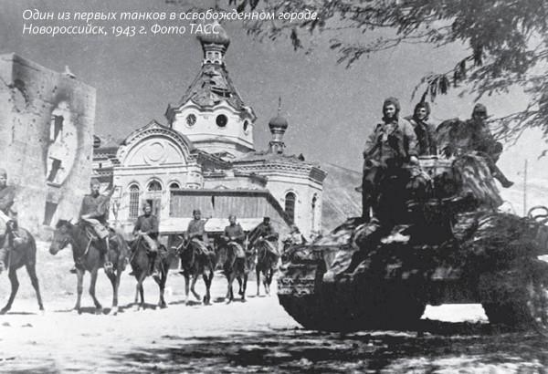 Церковь и Великая Отечественная