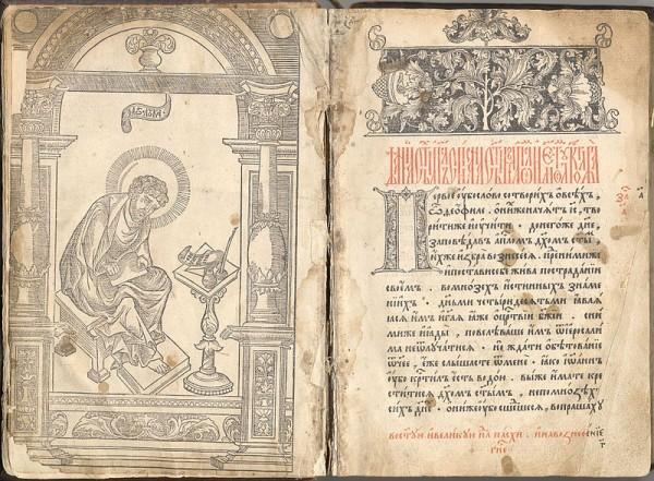 Из библиотеки в Киеве украден «Апостол» первопечатника Федорова
